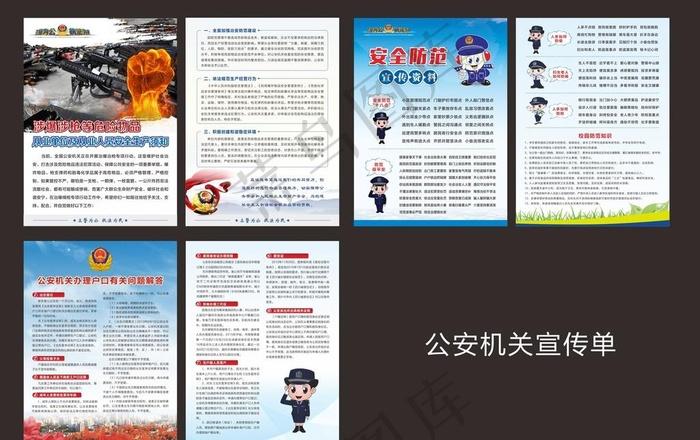 公安宣传单图片宣传单cdr矢量模版下载