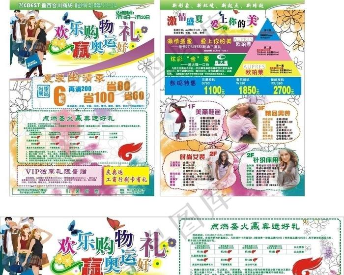 商场超市促销DM宣传单图片(0×0像素())cdr矢量模版下载