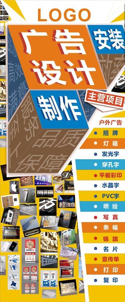 广告设计海报展架模板图片海报模版cdr矢量模版下载