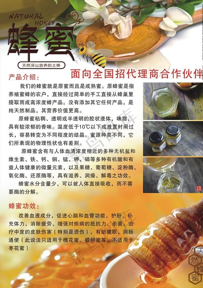 蜂蜜宣传单图片宣传单cdr矢量模版下载