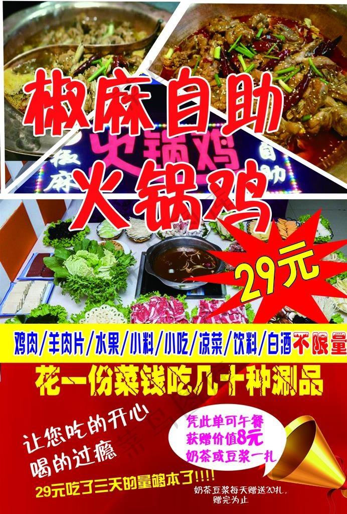 自助火锅鸡宣传单图片宣传单psd模版下载